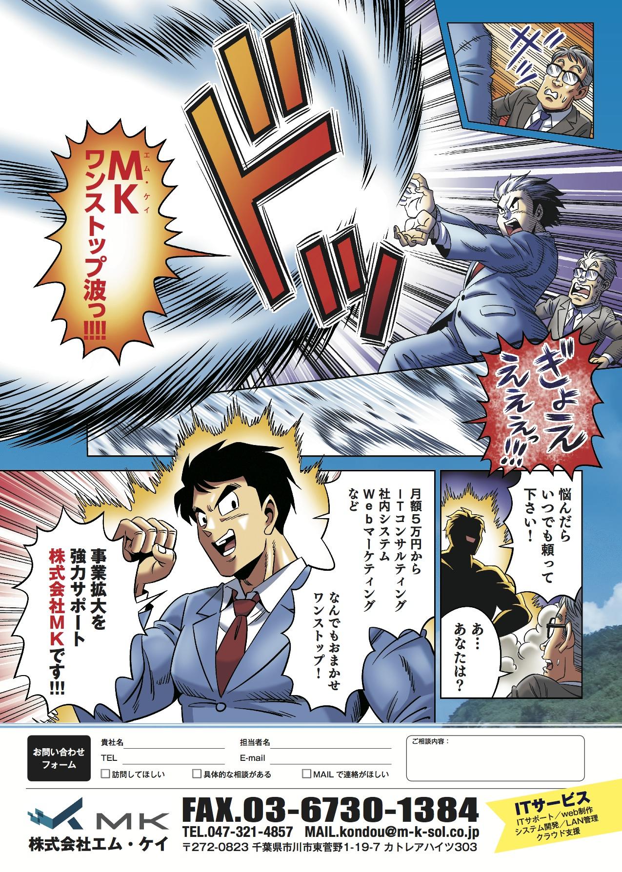 漫画チラシ事例 株式会社エム・ケイさま