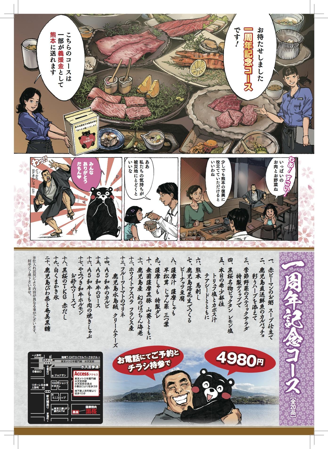 漫画チラシ制作実績 薩摩焼肉黒桜様